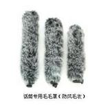 采訪話筒專用毛毛罩/防風毛衣/話筒防風罩/攝像機采訪話筒用