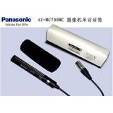 Panasonic松下采訪話筒AJ-MC700MC/采訪麥克風/攝像機話筒