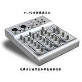V4.2四路调音台/4路混音台V4.2/带48V幻像供电