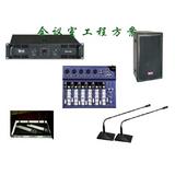 100平米会议室音响设备工程套装/工程方案/音频工程