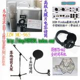 小型錄音工作室設備套裝1,錄音棚簡易套裝 MC965話筒+ICON聲卡