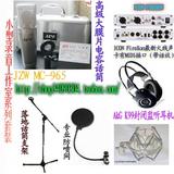 小型錄音工作室設備套裝2,錄音棚簡易套裝 MC965話筒FireXon火線聲卡