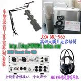 个人移动录音套装2 录音棚简易套装 MC965话筒Utrack Pro USB声卡