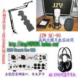 個人移動錄音套裝3 錄音棚簡易套裝 SC90話筒Utrack Pro USB聲卡