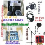 录音套装 JZW MC-961录音话筒+UR-8382微型调音台(全套搭配)