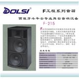 DOSLI斗牛士 F-215专业舞台音箱  双15寸 800W(一对价格)