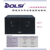DOSLI斗牛士 SB-218专业舞台音箱 双18寸 1000W(一只价格)