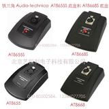 鐵三角話筒底座AT8655S/AT8668S 專業話筒座,會議話筒底座,帶燈和開關
