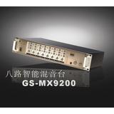 ARTTOO安度GS-MX9200八路智能混音台/混音器