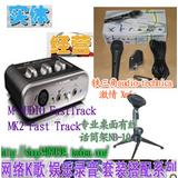 录音套装audio-technica  Xm5s  FAST TRACK USB录音接口 移动型