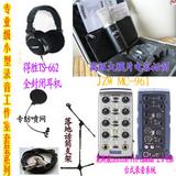 錄音工作室套裝 JZW  MC-961話筒 Lambda USB音頻接口 全套