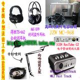 錄音棚工作室套餐 膜片話筒+專業聲卡M-AUDIO FastTrack MK2