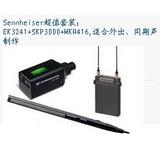 森海塞爾sennheiser同期聲錄音無線套裝 MKH416+SKP300+EK3241