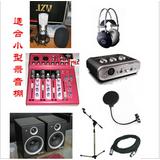 专业小型录音套装 JZW SC-90专业录音话筒 专业录音套装