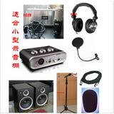 专业小型录音套装 音乐工作室 专业录音话筒 逊卡监听音箱 耳机