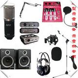 小型录音套装 录音棚专用 音乐工作室 专业录音话筒 逊卡监听音箱