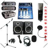 小型录音套装 录音棚专用 JZW MC-961专业录音话筒 膜片话筒
