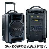 台湾OKAYO凯优移动式无线扩音机GPA-800WU