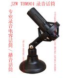 特价包邮!极致维JZW TBM901专业播音话筒 桌面录音话筒