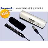 秒杀!Panasonic松下采访话筒AJ-MC700MC/采访麦克风/摄像机话筒