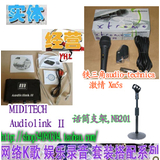 錄音套裝 MIDITECH Audiolink audio-technica  Xm5s 全套