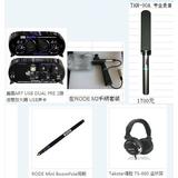 户外同期录音特价套装 适用佳能5D3,5D2的外录设备,美国ART便携话放