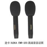 逊卡XUOKA EMR-320高端录音话筒 影视拍摄新闻采访首选
