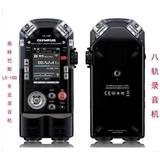 奥林巴斯/Olympus录音机 LS-100 LS100 专业8轨录音4G内存 包邮
