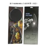 逊卡XUOKA MS-1防喷网 双层防喷罩 录音话筒用防噗罩 K歌防喷罩