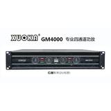 逊卡XUOKA GM4000 高品质专业四通道功放 舞台演出会议扩声4*400W功率