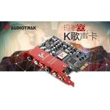 AudioTrak/玛雅MAYA66 专业K歌直播电脑网络录音台式声卡内置