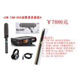 JZW TAN-90A话筒套装 影视同期录音套装 单反同期录音套装