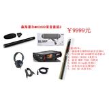 森海塞尔 MKE600 话筒套装 影视同期录音套装 单反同期录音套装