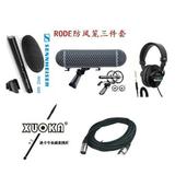 影视同期录音组合套装 RODE 三件套+森海塞尔MKE600+挑杆+耳机