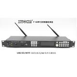 逊卡XUOKA F-600W专业高清1U机架式多功能播放机 USB SD WIFI手机电视同屏播放