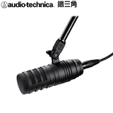 Audio Technica/铁三角 BP40 大振模 广播级动圈 话筒 直播广播麦