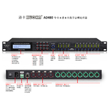 逊卡XUOKA AD480四进八出专业数字音频处理器 机架式调音台