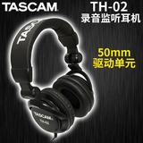 TASCAM TH-02 TH02录音封闭头戴式混音监听音棚耳机乐器音乐监听