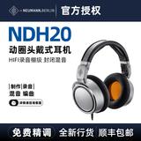 Neumann/紐曼 NDH20 錄音室發燒監聽HIFI動圈頭戴式耳機 國行現貨