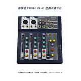 XUOKA PM-4U 4路便携式调音台2路单声道1路立体声带USB播放器
