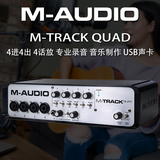 M-audio M-Track quad 录音棚 4进4出 音频接口 专业编曲录音声卡
