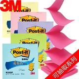 3M抽取式 报事贴便条纸R330 单本